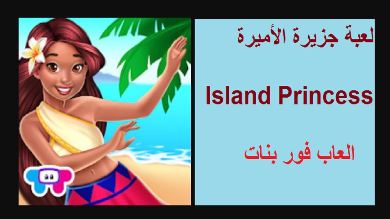 """لعبة جزيرة الأميرة 2021 """"Island Princess"""" أجمل العاب بنات جديدة متجر جوجل بلاي"""