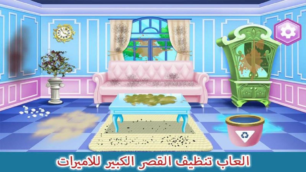العاب بنات تنظيف 2021 العاب تنظيف القصر الكبير للأميرات